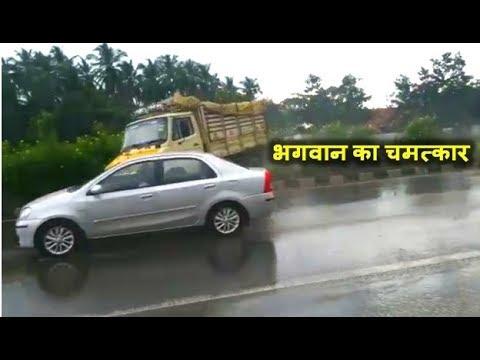 भगवान का चमत्कार | Bhagwan Ka Chamatkar | Public Picture