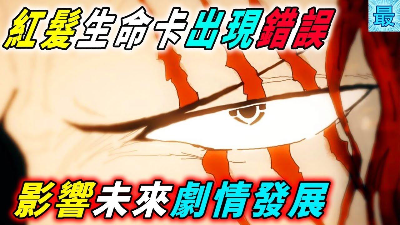 海賊王:紅髮生命卡出現錯誤!可能影響未來劇情發展! - YouTube