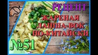 Рецепт Жареная лапша-вок по китайски