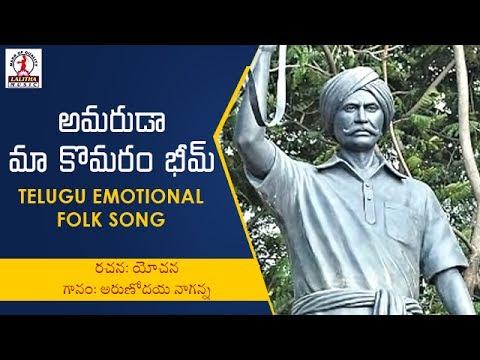 Komaram Bheem Special Telugu Songs | Amaruda Komaram Bheem Telangana Folk Song