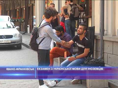 Екзамен з української мови для іноземців