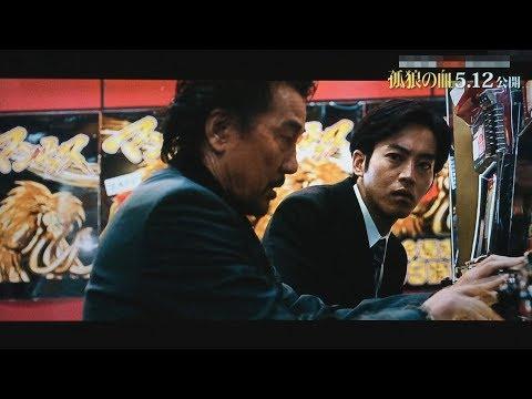 映画「孤狼の血」の撮影舞台裏を出演者が激白(出演 松坂桃李、役所広司、竹野内豊など)