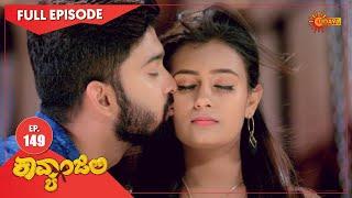 Kavyanjali - Ep 149 | 01 Mar 2021 | Udaya TV Serial | Kannada Serial