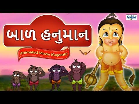 New Gujarati Animated Movie 2018  Gujarati Varta  Bal Varta  Gujarati Cartoon