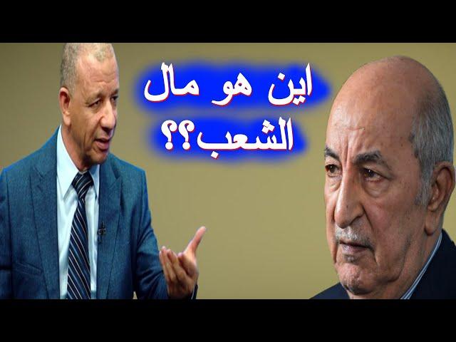 أين هي أموال وأملاك الشعب الجزائري التي نهبتها العصابة ؟ اين هو تبون