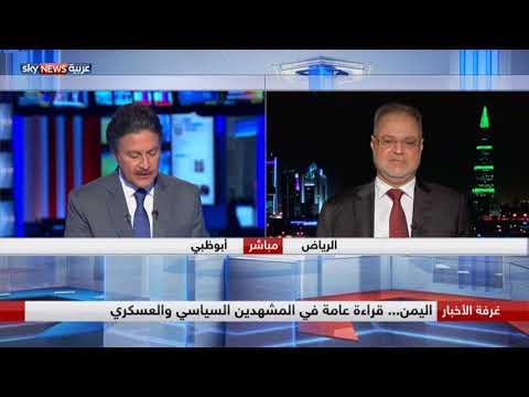 اليمن... قراءة عامة في المشهدين السياسي والعسكري  - نشر قبل 9 ساعة