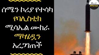 ETHIOPIA - North Korea says ballistic missile test was a 'success'