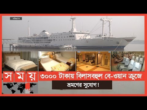 Exclusive: এবার খুব সহজেই, আরামসে যেতে পারবেন সেন্টমার্টিন!   Bay One Cruise   Maritime Tourism