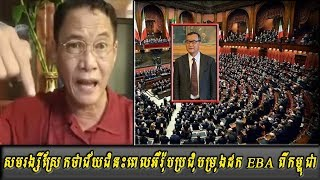 Khan sovan - បញ្ហាអឺរ៉ុបដក EBA ពីកម្ពុជា, Khmer news today, Cambodia hot news, Breaking news