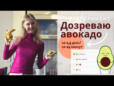 Как быстро дозреть авокадо? Пробую 7 способов!