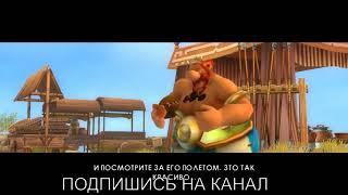 Астерикс на Олимпийских играх / Asterix at the Olympic Games / ЛЕТСПЛЕЙ