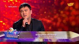 Бауыржан Ретбаев–«Жігіттерге өсиет» (Е.Мағасов)