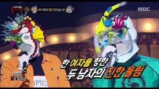 [King of masked singer] 복면가왕 - 'seahorse' VS 'A boy drowning' 1round - Sea of Love 20170709