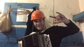 Скачать Томский Кочегар на Смене с Баяном споёт если что за 300