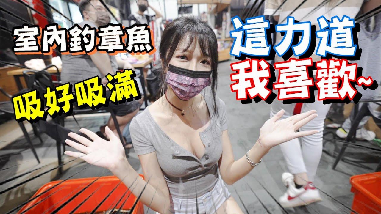 【釣蝦女神系】室內釣章魚 這吸力我可以  |  台湾の女性釣り Taiwan girl fishing 대만 여성 낚시