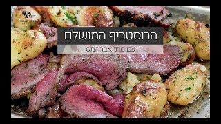 הרוסטביף המושלם עם שף מתן אברהמס - אפרת אנזל