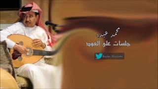 ليلة خميس  اداء  فنان العرب  محمد عبده