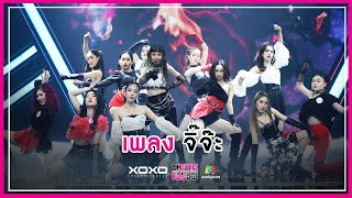 จิ๊จ๊ะ - ทีม Fox VS ทีม Unicorn | 4EVE Girl Group Star