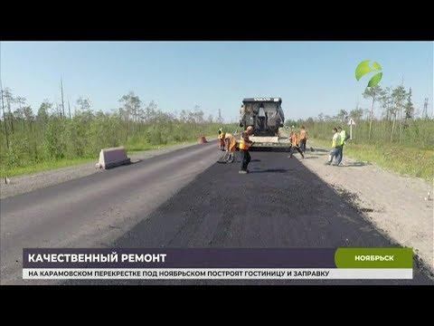 Ремонта трассы от Ноябрьска до Карамовского поста стоит под наблюдением общественников