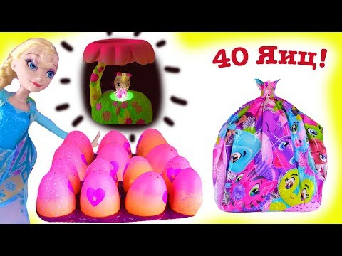 40 СЮРПРИЗОВ! Яйца ХЭТЧИМАЛС - СВЕТЯЩИЕСЯ В ТЕМНОТЕ! Surprise Eggs - Frozen Queen Elsa in Hatchtopia
