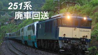 【廃車回送】EF64 1031+251系REー2