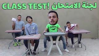 يوم الامتحان | شادى سرور