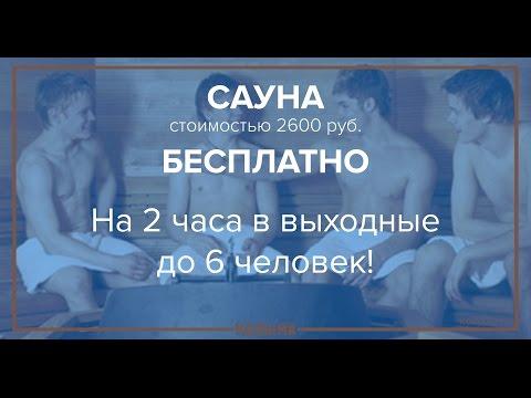 Сауна бесплатно! Определение победителя! | Сауна и гостиница Колыма