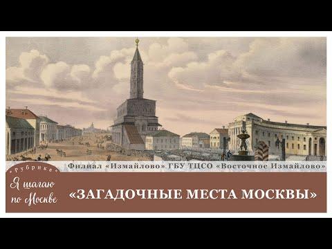 Я шагаю по Москве - Загадочные места города (часть 1)