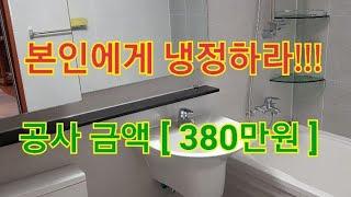 화장실 공사  타일 시공 기술자  적은돈으로 기술 창업