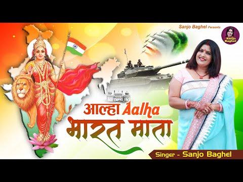 26-january-special-song-|-आल्हा-भारत-माता-|-aalha-bharat-mata-|-desh-bhakti-geet-2021|-sanjo-baghel