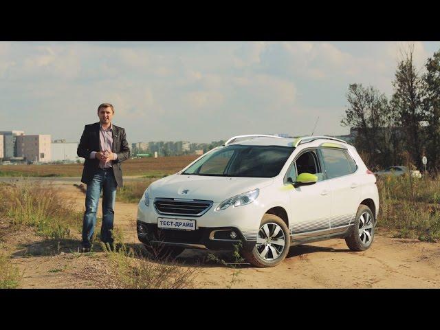 Peugeot 2008. Тест-драйв av.by