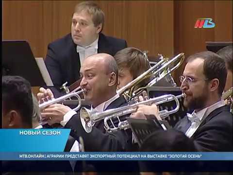 Новый сезон волгоградская филармония открыла программой академического симфонического оркестра