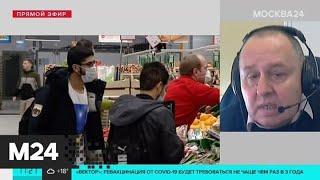 Клинический фармаколог ответил на вопросы о COVID-19 - Москва 24