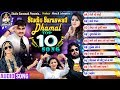 DHAMAL TOP 10 SONG | સ્ટુડિયો સરસ્વતી ધમાલ ટોપ ૧૦ સોન્ગ | Nonstop Top AUDIO Song