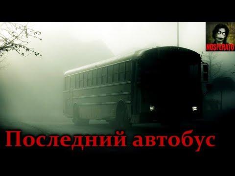 Истории на ночь - Последний автобус