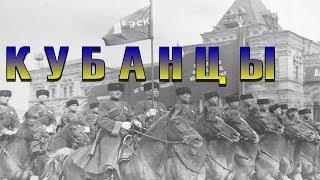 Кубанцы 1939 (фильм КУБАНЦЫ смотреть онлайн)