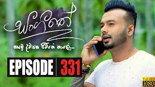 Sangeethe | Episode 331 27th July 2020 Thumbnail