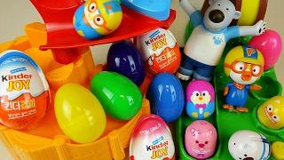 Slide Pororo and Surprise eggs Kinder Joy toys