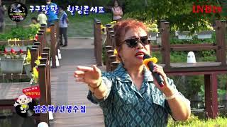 구구팔팔 행복예술단 힐링콘서트 가수김춘화-인생수첩_부평…