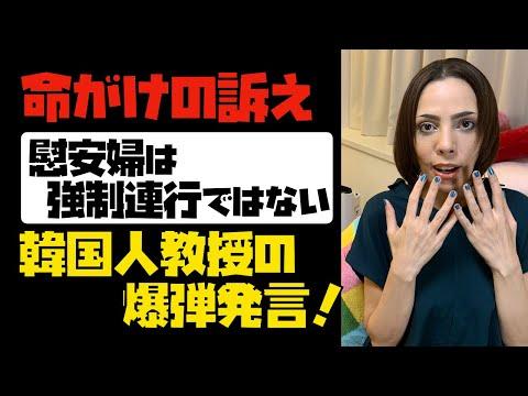 2020/06/29 【韓国有名大学教授の爆弾発言】命がけの訴え「慰安婦は強制連行ではない」動揺を隠せない韓国国民…