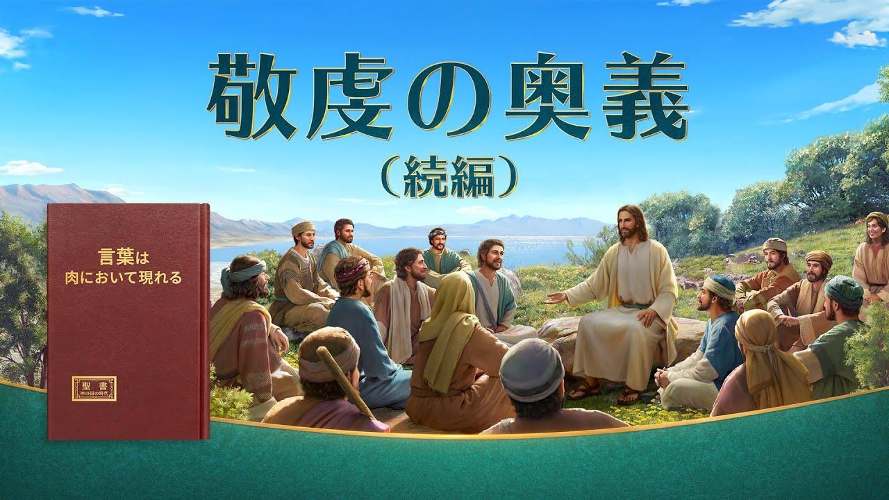 キリスト教会映画「敬虔の奥義:続編」主イエスが戻って来られた  完全な映画のHD2018 日本語吹き替え