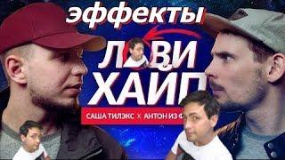 РАЗБОР ЭФФЕКТОВ ! САША ТИЛЭКС x АНТОН ИЗ ФРАНЦИИ - ЛОВИ ХАЙП (перезалив)