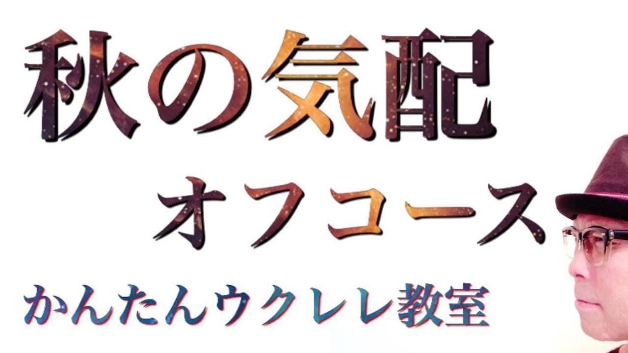 秋の気配 / オフコース【ウクレレ 超かんたん版 コード&レッスン付】 #GAZZLELE