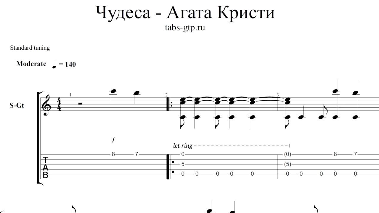 агата кристи чудеса ноты