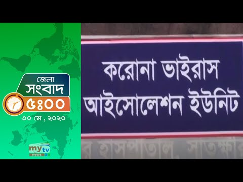 Bangla Zela News Update | 5.00 PM | 30 May 2020 | Coronavirus Update | District News | Mytv News