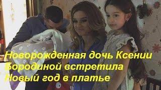 Бородина встретила Новый 2016 год в кругу семьи с новорожденной дочкой Теей