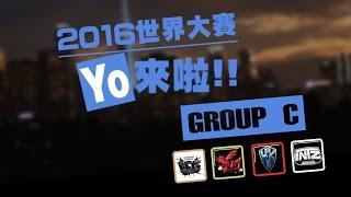 2016wc 英雄聯盟世界大賽 yo 來啦 戰前分析 c組 edg ahq h2k intz
