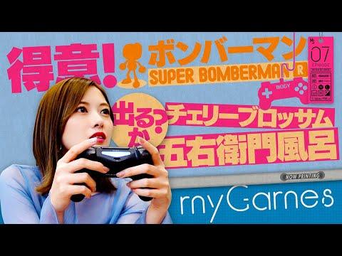 【myGames】打倒日村さん!ボンバーマン特訓【お待たせ】#7