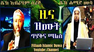 Zina (Zimut) ~ Sheikh Ibrahim Siraj Ina Sheikh Hamid Mussa