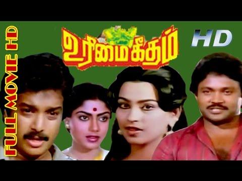 Tamil Full HD Movie | Urimai Geetham | Prabhu, Karthik,Ranjani,Pallavi
